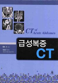 급성복증 CT