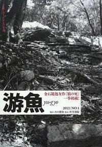 游魚〈2012/NO.1〉金石範處女作『鴉の死』一擧揭載! (單行本)