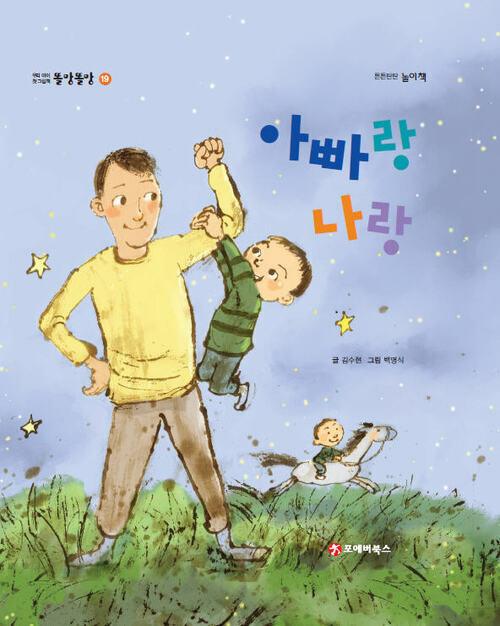 똘망똘망 첫그림책 19. 아빠랑 나랑 (아빠와의 몸 놀이)