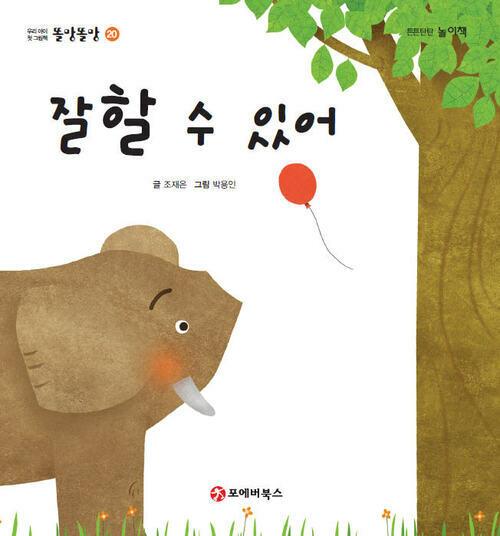 똘망똘망 첫그림책 20. 잘할 수 있어 (손가락 구멍 놀이)