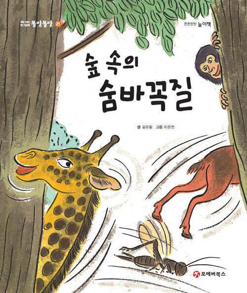 똘망똘망 첫그림책 21. 숲 속의 숨바꼭질 (숨바꼭질 놀이)