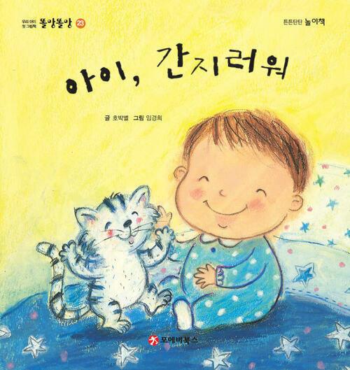 똘망똘망 첫그림책 23. 아이, 간지러워 (간지럼 놀이)