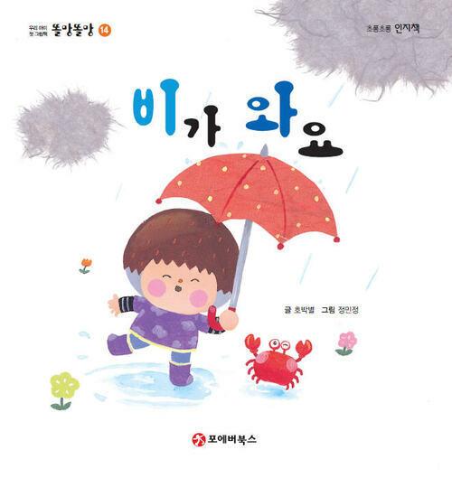 똘망똘망 첫그림책 14. 비가 와요 (수 세기)