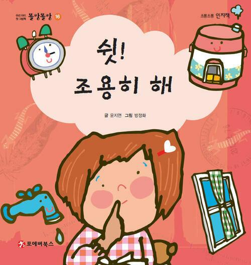 똘망똘망 첫그림책 16. 쉿! 조용히 해 (여러가지 소리)