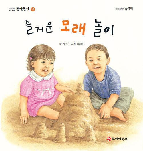 똘망똘망 첫그림책 18. 즐거운 모래 놀이 (모래놀이)
