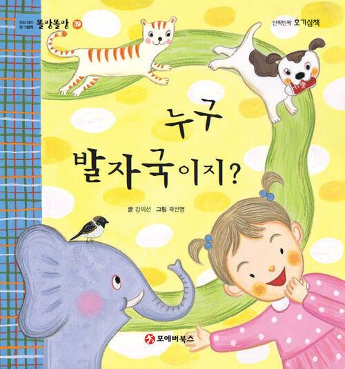 똘망똘망 첫그림책 39. 누구 발자국이지? (동물의 특징)