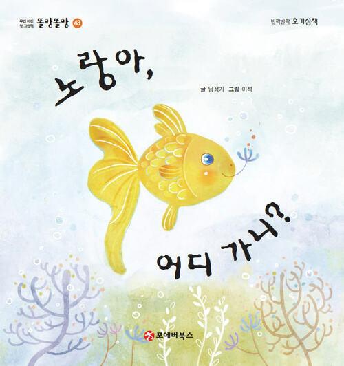 똘망똘망 첫그림책 43. 노랑아, 어디 가니? (바다 속 동물)