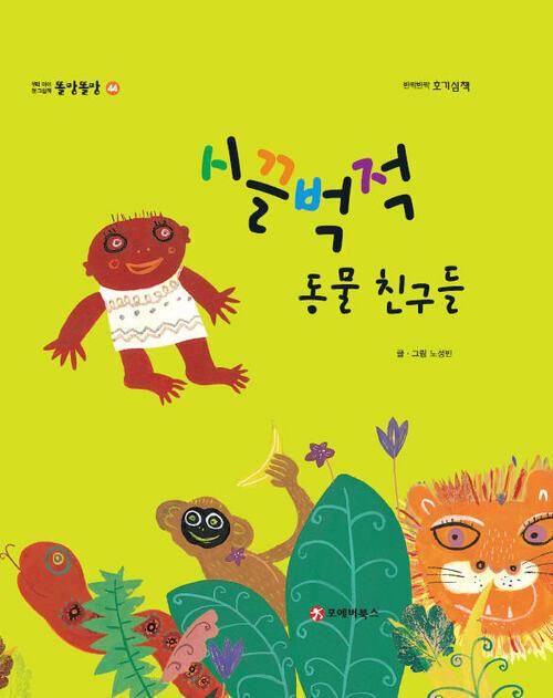 똘망똘망 첫그림책 44. 시끌벅적 동물 친구들 (여러가지 동물)