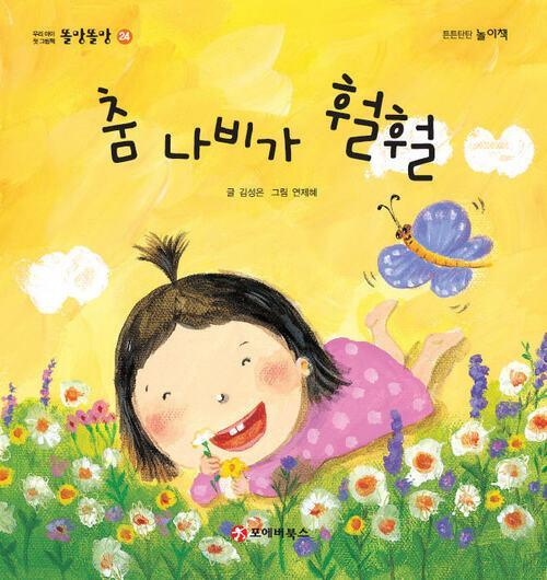 똘망똘망 첫그림책 24. 춤 나비가 훨훨 (춤추기 놀이)