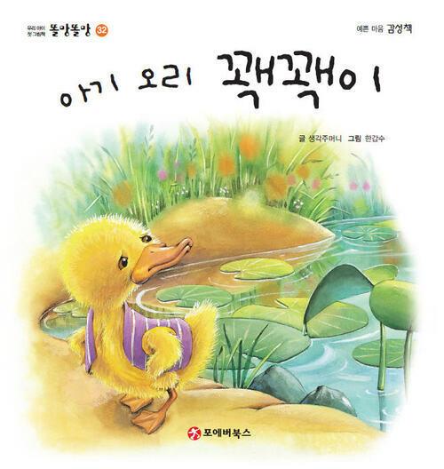 똘망똘망 첫그림책 25. 누구게? (까꿍놀이)