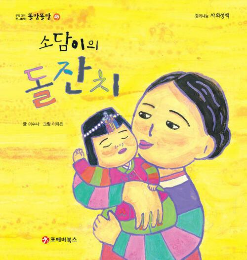 똘망똘망 첫그림책 45. 소담이의 돌잔치 (가족 관계)
