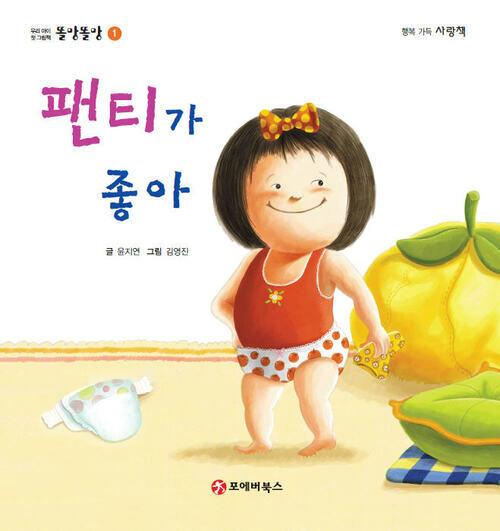 똘망똘망 첫그림책 01. 팬티가 좋아 (배변습관)
