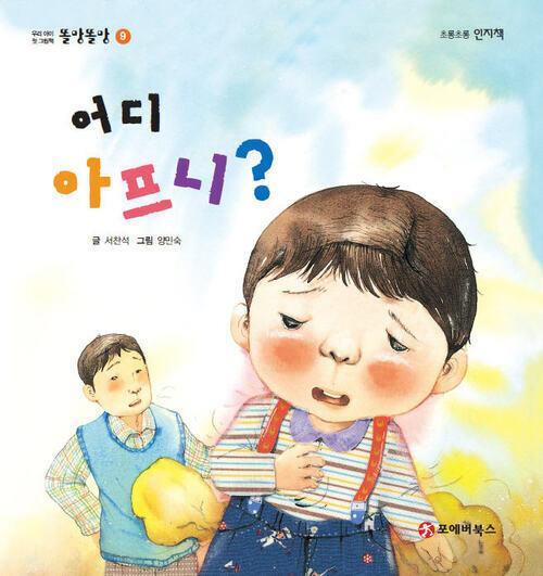 똘망똘망 첫그림책 09. 어디 아프니? (신체 기관 알기)
