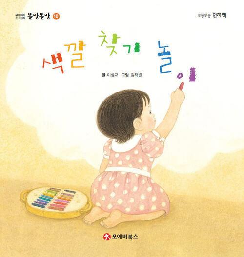 똘망똘망 첫그림책 10. 색깔 찾기 놀이 (여러가지 색 알기)