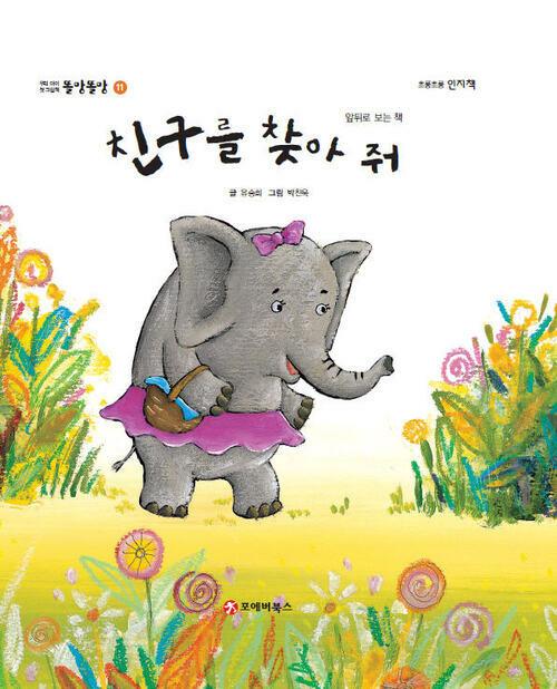 똘망똘망 첫그림책 11. 친구를 찾아 줘 (비교개념)