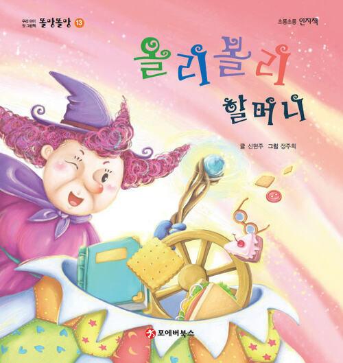 똘망똘망 첫그림책 13. 올리볼리 할머니 (여러 가지 모양)
