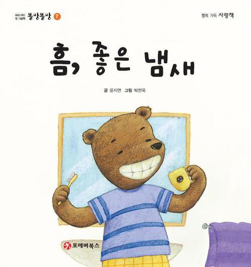 똘망똘망 첫그림책 07. 흠, 좋은 냄새 (양치습관)