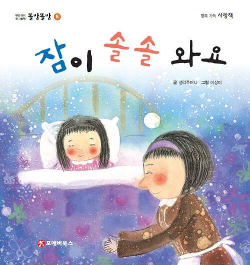 똘망똘망 첫그림책 08. 잠이 소솔 와요 (자는습관)