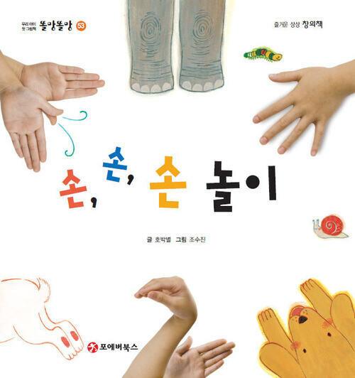 똘망똘망 첫그림책 53. 손,손,손 놀이 (손으로 동물 표현하기)