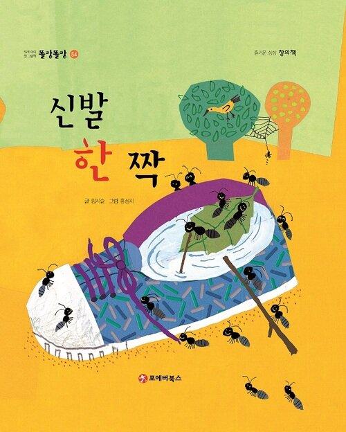 똘망똘망 첫그림책 54. 신발 한 짝 (신발의 다양한 변신)