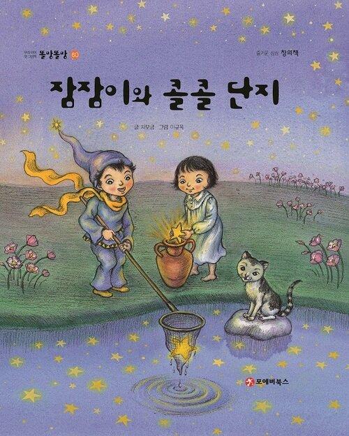똘망똘망 첫그림책 60. 잠잠이와 콜콜 단지 (꿈나라 여행)
