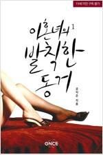 [세트] 이혼녀의 발칙한 동거 (총4권/완결)