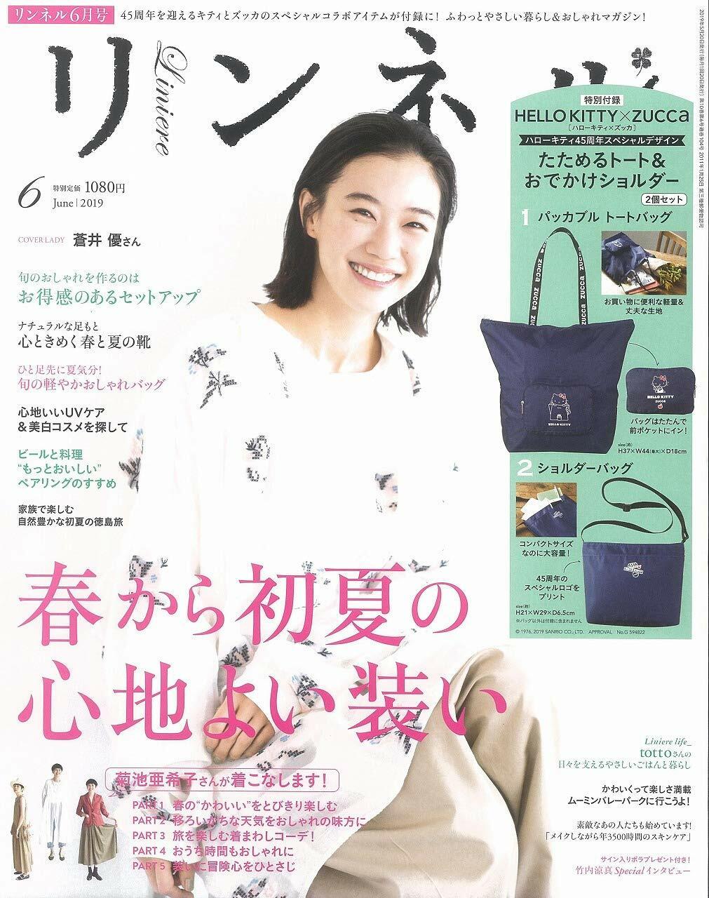 リンネル 2019年 06月號 (雜誌, 月刊)