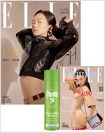 엘르 Elle B형 2019.4 (표지 : 배두나)