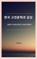 한국고전문학과 감상