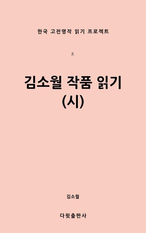 김소월 작품집 (시)