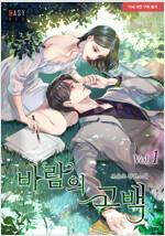 [세트] 바람의 고백 (총2권/완결)