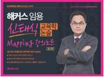 2020 해커스 임용 신태식 교육학 논술 Mapping 강의노트