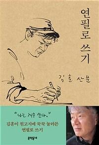연필로 쓰기 : 김훈 산문