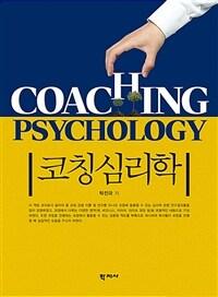 코칭심리학