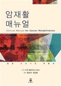 암재활 매뉴얼 : 임상 전문가용 지침서