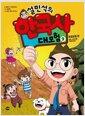 [eBook] 설민석의 한국사 대모험 9