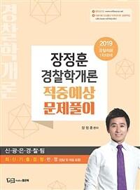 2019 장정훈 경찰학개론 적중예상 문제풀이 : 경찰채용 1차대비