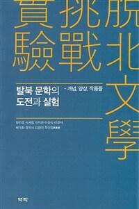 탈북 문학의 도전과 실험 : 개념, 양상, 작품들
