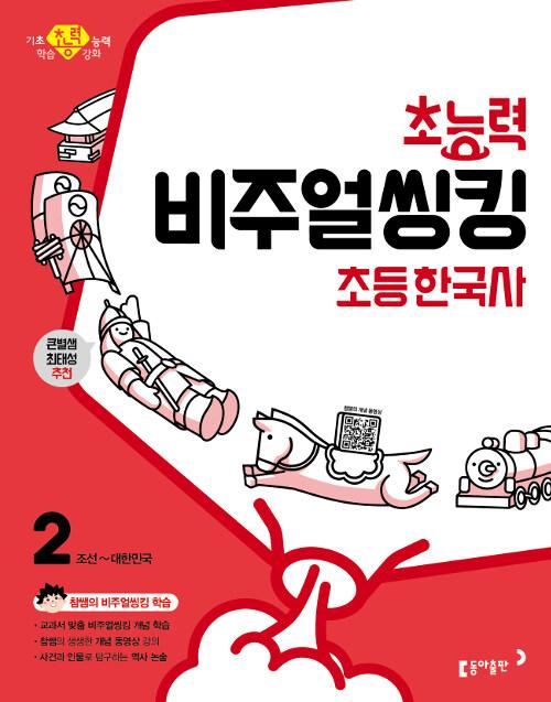 초능력 비주얼씽킹 초등 한국사 2 - 조선~대한민국