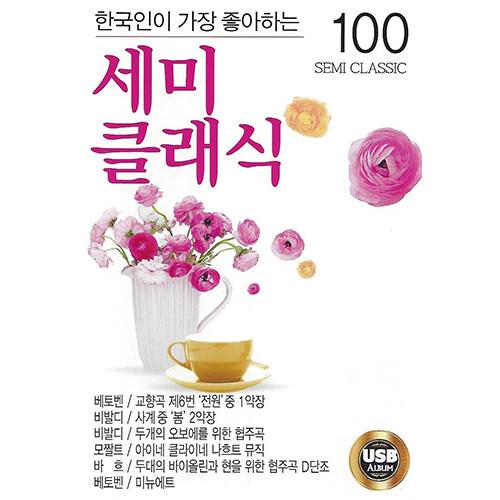 [USB] 한국인이 가장 좋아하는 세미 클래식 100곡 USB