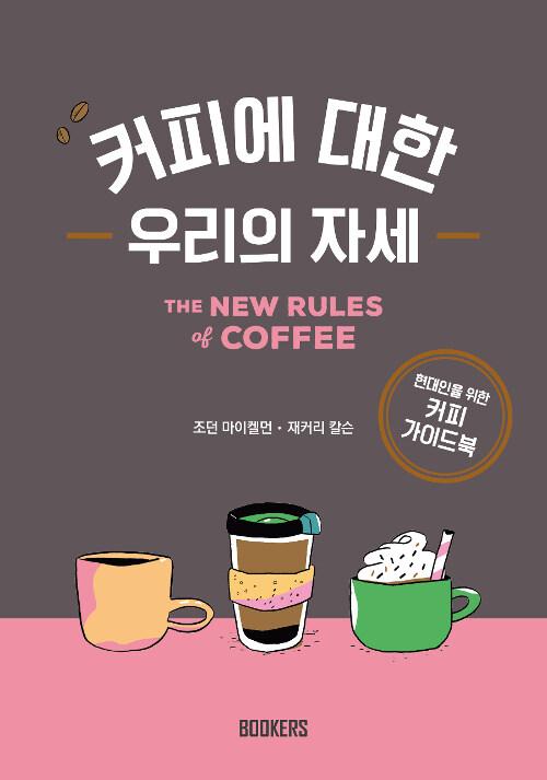 커피에 대한 우리의 자세 : 현대인을 위한 커피 가이드북