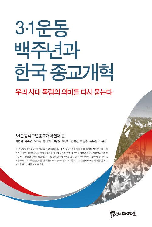3.1운동 백주년과 한국 종교개혁