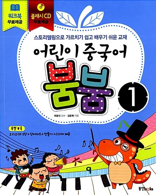 어린이 중국어 붐붐 1 (교재 + 워크북 + 플래시 CD 1장+ 오디오 CD 3장 + 단어카드 + 스티커)