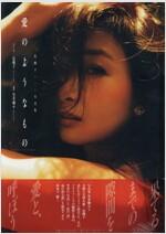 一色桃子1st 寫眞集『愛のようなもの』
