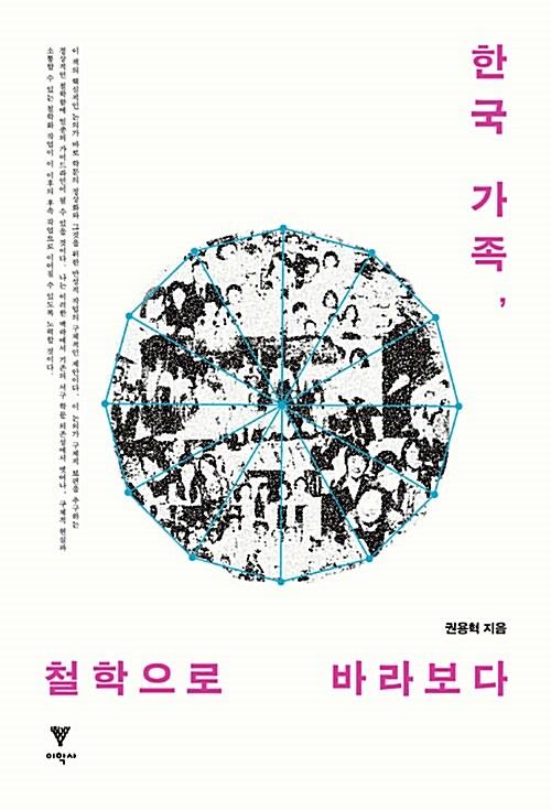 한국 가족, 철학으로 바라보다