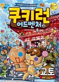 쿠키런 어드벤처 : 쿠키들의 신나는 세계여행. 32, 교토 - 일본