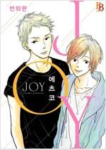 [고화질] [BL] 조이(JOY) 번외편