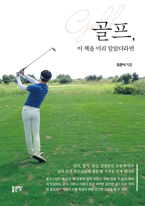 골프, 이 책을 미리 알았더라면