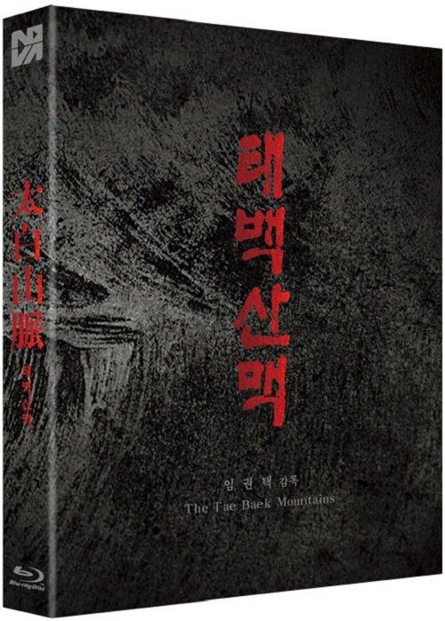 [블루레이] 태백산맥 : 풀슬립 700장 넘버링 한정판