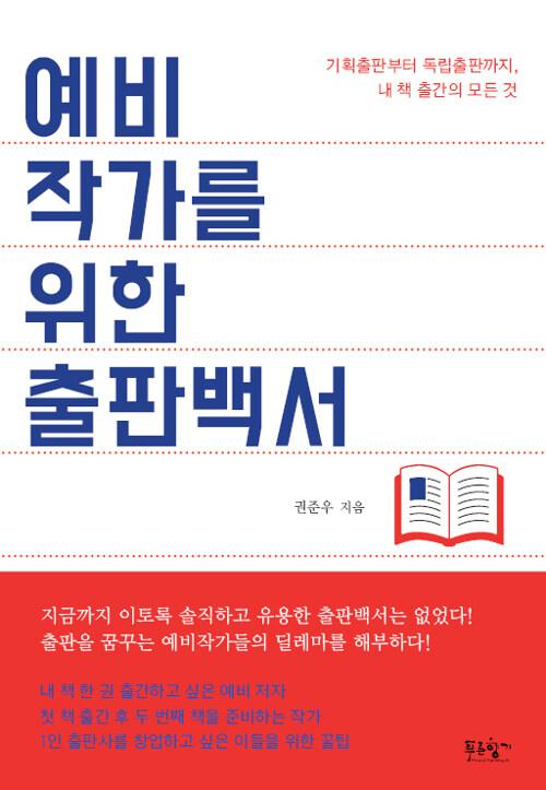 예비작가를 위한 출판백서